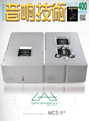 Review MCS II+ Audiotechnique Magazine Hong Kong January 2015
